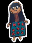 رسومات بزة الباطني، من كتاب الأزياء الشعبية الكويتية